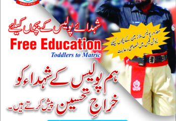 Free Education For Martyrs of Police Department